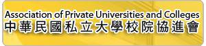 中華民國私立大學校院協進會