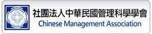 社團中華民國管理科學學會